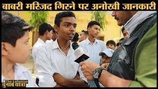 Amethi के राष्ट्रीय स्वयंसेवक संघ के स्कूल में क्या पढ़ाया जाता है? RSS | Nehru | School debate