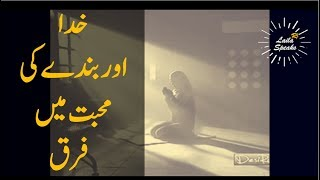 Inspiring lines from Shehr e Zaat| Umera Ahmed Novel inspiring message about Allah and Love| Iqtebas