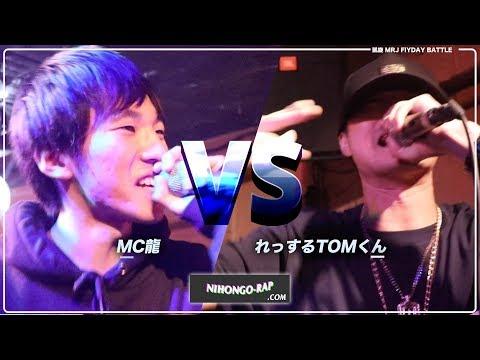 MC龍 vs れっするTOMくん | 凱旋MRJフライデー