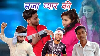 Download Video Saja Pyar Ki ||shakurpur up 14|| pyar ki saza MP3 3GP MP4