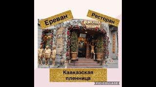 Где вкусно и недорого поесть в Ереване😋ресторан Кавказская пленница