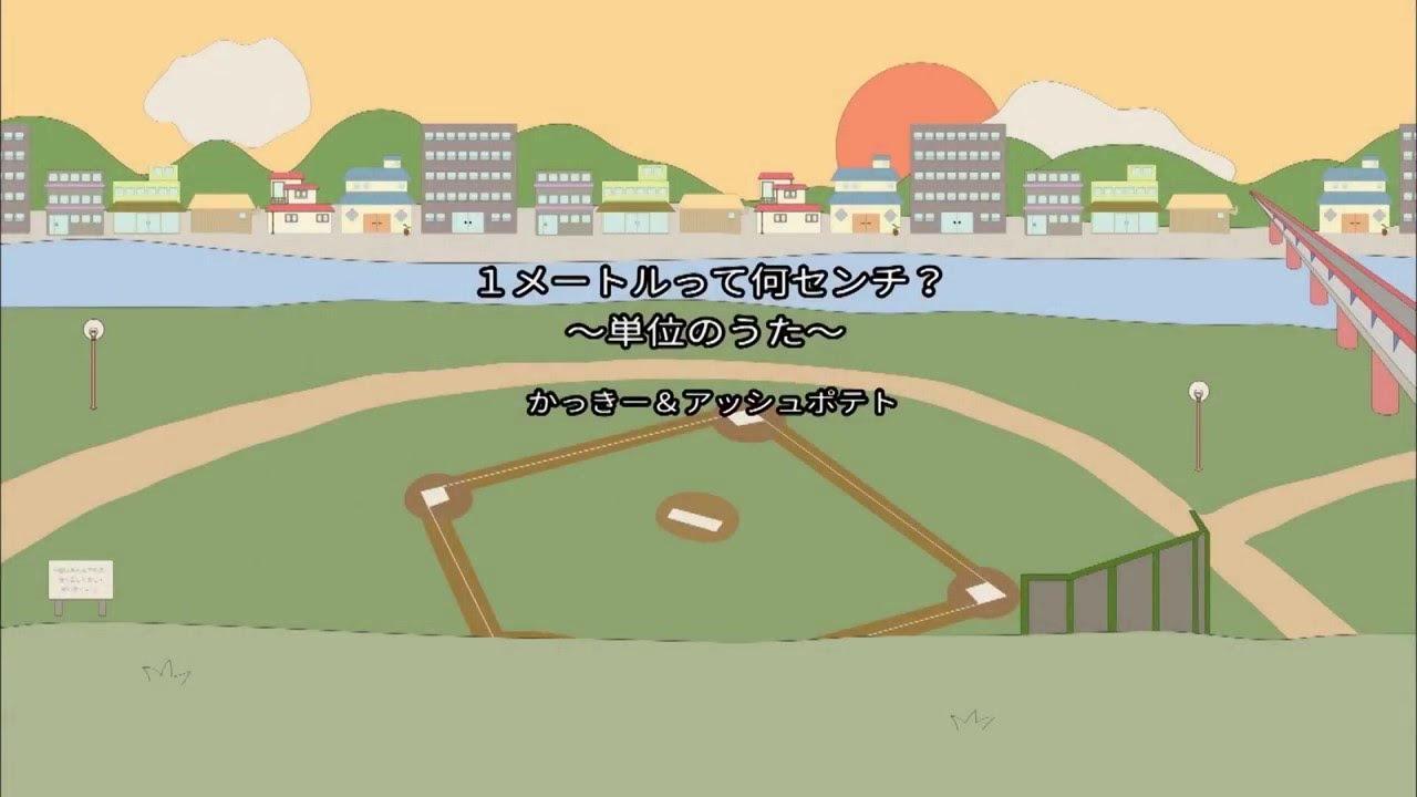 かっきー&アッシュポテト / 1メ...