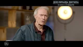Дело Ричарда Джуэлла - в кино с 9 января
