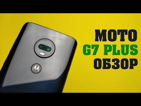 💚 MOTOROLA MOTO G7 Plus ПОСЛЕ 1 МЕСЯЦА ИСПОЛЬЗОВАНИЯ. Подробный пользовательский обзор.