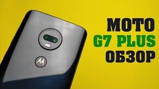 MOTOROLA MOTO G7 Plus ПОСЛЕ 1 МЕСЯЦА ИСПОЛЬЗОВАНИЯ. Подробный пользовательский обзор.