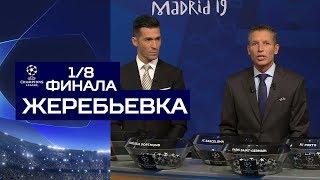 МЮ - ПСЖ, Ливерпуль - Бавария и другие результаты жеребьевки 1/8 финала Лиги Чемпионов