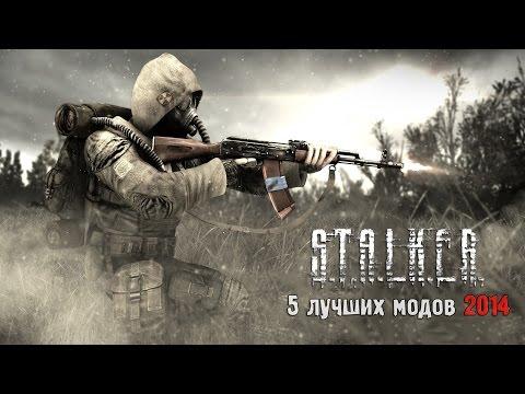 S.T.A.L.K.E.R.: Топ-5 Лучших модов 2014