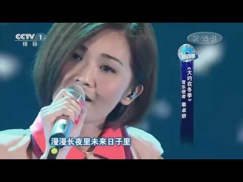 [Live] Lời Hẹn Ước Mùa Đông / 大约在冬季 - Charlene Choi Thái Trác Nghiên