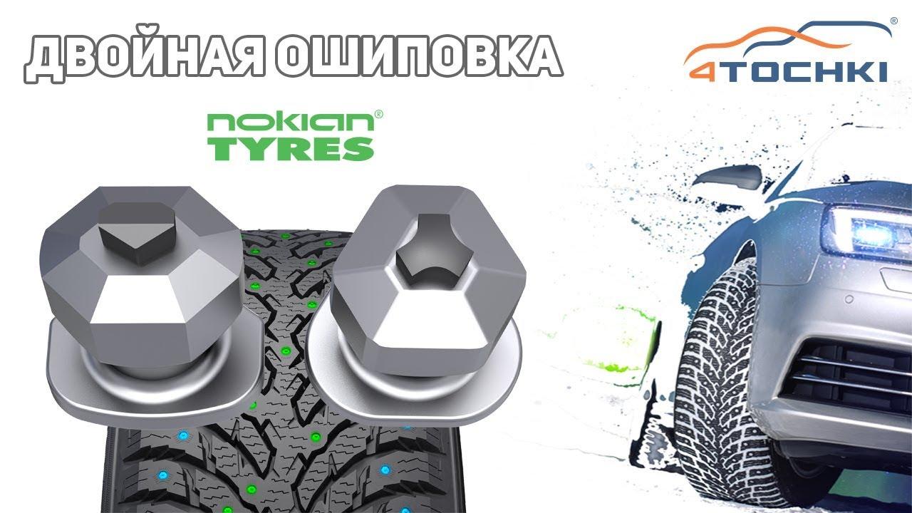 Двойная ошиповка Nokian Hakkapeliitta 9. Шины и диски 4точки - Wheels & Tyres