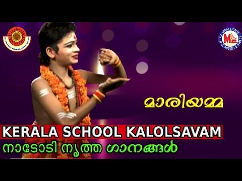 സ്കൂൾ കലോത്സവവേദികളിൽ ജനശ്രദ്ധനേടിയ നാടോടിനൃത്തം  | Latest Nadodi Nritham Dance | Mariyamma | Dance