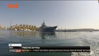 Російський ракетний фрегат з гелікоптером на борту прямує до Азовського моря
