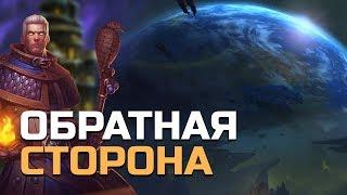 ОБРАТНАЯ СТОРОНА АЗЕРОТА!!! | World of Warcraft