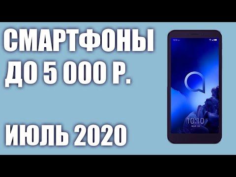 ТОП—7. Лучшие смартфоны до 5000 рублей. Июнь 2020 года. Рейтинг!