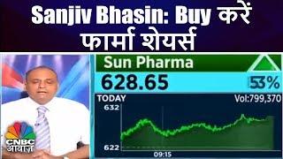 Sanjiv Bhasin: Buy करें फार्मा शेयर्स | Sun Pharma, Lupin, Aurobindo Ph | CNBC Awaaz