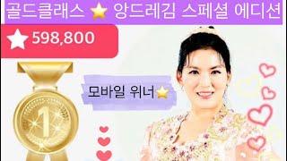 모바일 위너 ⭐️ 김선해  골드클래스 앙드레김 스페셜에션 2020  시니어모델