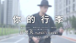 莊昱凡 YuFan - Cover [ 你的行李-謝震廷Eli Hsieh feat. 徐靖玟 ]