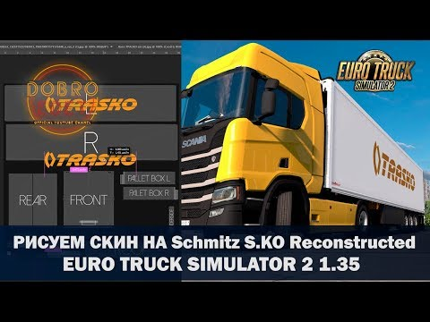 ✅ДЕЛАЕМ СКИН НА Schmitz SKO Reconstructed ETS2 1.35