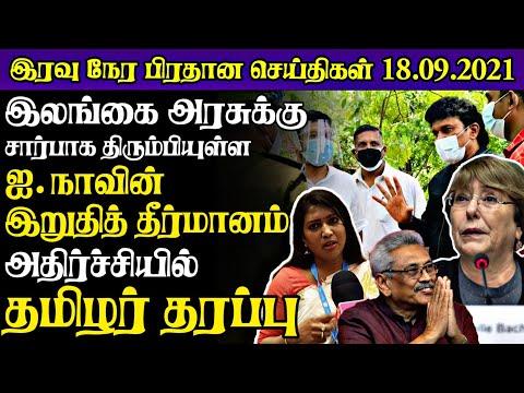 திடீரென பதவிகளை இராஜனாமா செய்த அரச அதிகாரிகள் திணறும் கோத்தா அரசு|Today#JaffnaNews|18.09.2021