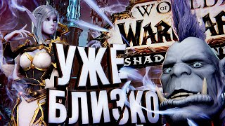 WOW Shadowlands бета – последний обзор!