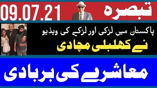 Critical Review تبصرہ   .09.07.2021 #realstory #interview #pakistan #politic #9brotherstv