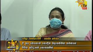 HIRU TV NEWS 2020 03 19  @ 6 55 Thumbnail