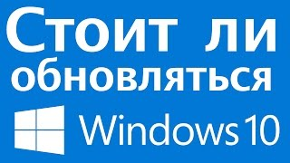 Стоит ли обновляться до Windows 10?