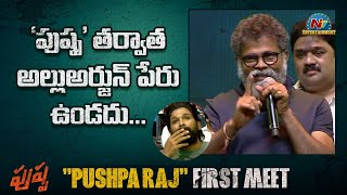 Sukumar Speech At Introducing Pushpa Raj - The First Meet | Allu Arjun | NTV ENT