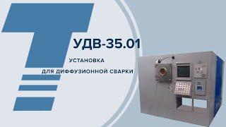 Установка УДВ 35 01 для диффузионной сварки деталей, не поддающихся сварке способами плавления(Технологический центр