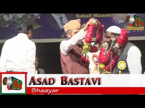 ASAD BASTAVI, Bangalore Mushaira 2018, Dr. SHAMEEM SALIK, Mushaira Media