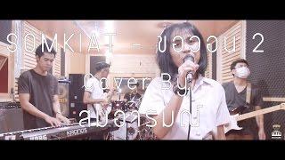 SOMKIAT - ขอวอน 2 Cover By สมอารมณ์