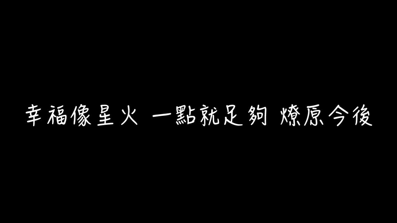 F.I.R. x Lydia 星火【伴奏+副歌和聲 動態歌詞】 - YouTube