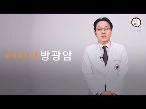 """[닥터의 중심] 가장 공격적인 암 """"방광암"""""""