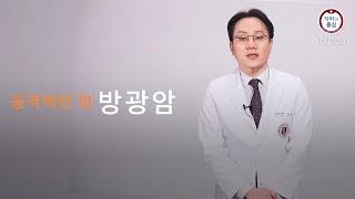 """[닥터의 중심] 가장 공격적인 암 """"방광암&q…"""