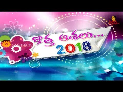 New Year Resolutions and Goals of Youth || #HappyNewYear2018 || Vanitha TV