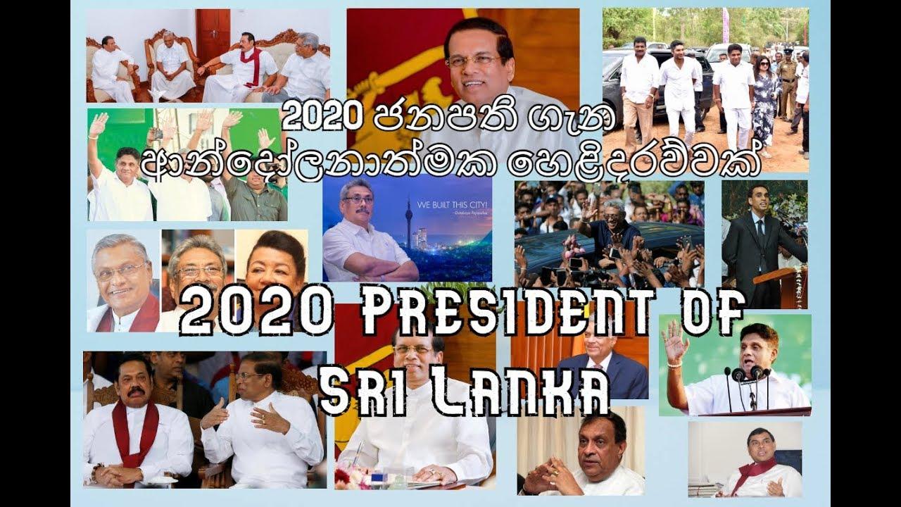 2020 president Srilanka