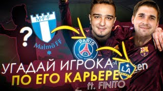 УГАДАЙ ИГРОКА по его КАРЬЕРЕ ft. FINITO