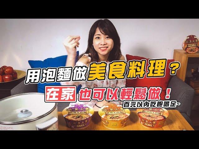 【日常ルル】用泡麵做美食料理?在家也可以輕鬆做!百元以內吃飽喝足!