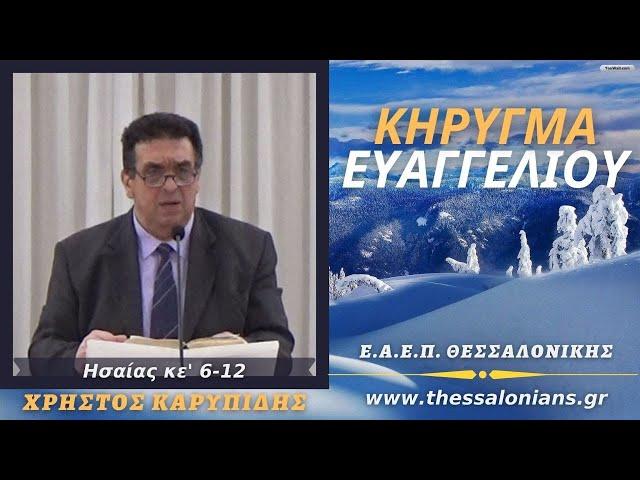 Χρήστος Καρυπίδης 01-01-2021 | Ησαΐας κε' 6-12