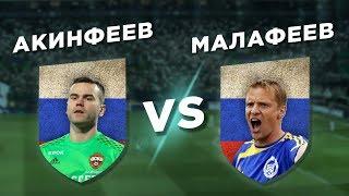 Экс-вратари сборной РОССИИ: МАЛАФЕЕВ vs АКИНФЕЕВ - Один на один