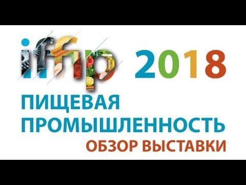 Обзор выставки Пищевая промышленность Iffip 2018