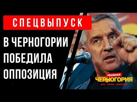 ВЫБОРЫ В ЧЕРНОГОРИИ. Джуканович проиграл. Чем это обернётся для черногорцев и россиян? СПЕЦВЫПУСК