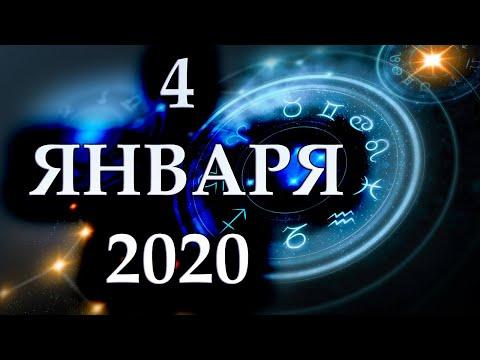 ГОРОСКОП НА 4 ЯНВАРЯ 2020 ГОДА