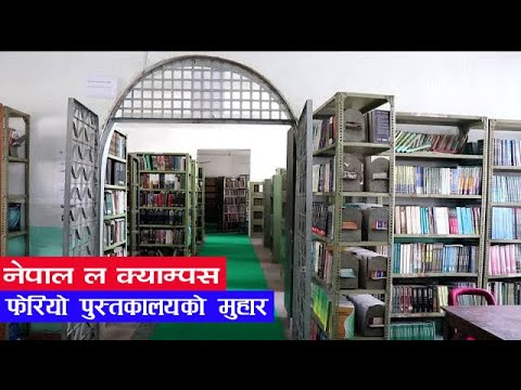Nepal law campus | Library management event 2075