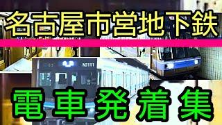 【名古屋市営地下鉄】電車発着集 東山線 名城線 桜通線 鶴舞線