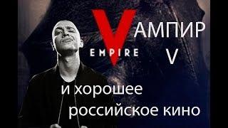 Ампир В, oxxxymiron и хорошее российское кино