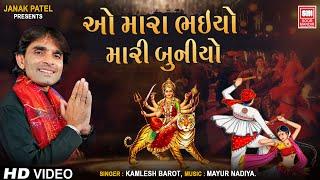 Download Hindi Video Songs - Mara Bhaiyo Mari Buniyo