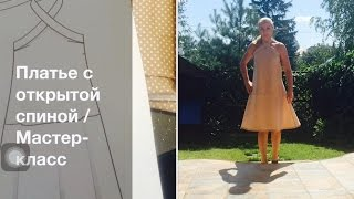 Сарафан своими руками/ Выкройка сарафана(Бурда (Burda), июль 2016 года Модель в журнале http://burdastyle.ru/vikroyki/platya/plate-s-otkrytoy-spinoy-burda-2016-7-119/ how to sew a dress with an ..., 2016-08-11T15:31:13.000Z)