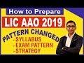 LIC AAO Exam Pattern | Syllabus |  Strategy | LIC AAO Exam Study Plan | LIC AAO Notification 2019