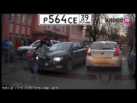 """В Калининграде водитель """"Шкода"""" умышленно задел женщину с ребёнком"""