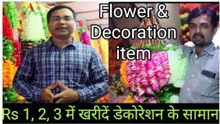 Decoration item wholesale Market //Rs 2 में खरीदें 20 में बेचें, सबसे सस्ते सजावट के सामान दिल्ली मे